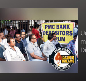 PMC Bank and a Clever RBI..!
